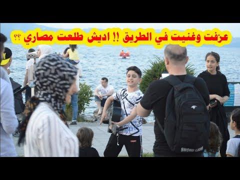 عزفت وغنيت في الشارع شوفو اديش طلعت مصاري ؟؟