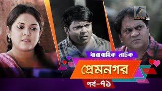 Prem Nogor   EP 71   Bangla Natok   Mir Sabbir, Urmila, Ireen Afroz, Emila   Maasranga TV   2018