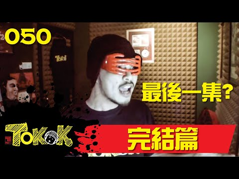 Xxx Mp4 Namewee Tokok 050 完結篇 The Finale 26 09 2015 3gp Sex
