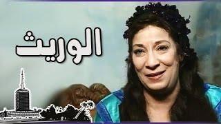 التمثيلية التليفزيونية ״الوريث״ ׀ سناء يونس –  حسن حسني