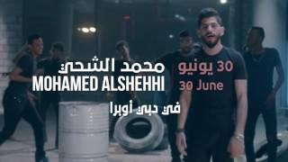 دعوة لحضور حفل الفنان محمد الشحي في دبي اوبرا | 30 يونيو