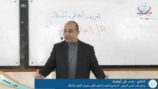 علم النفس التربوي المحاضرة الخامسة الجزء الاول تعريف التعلم واشكاله