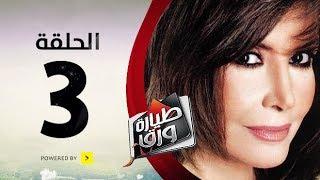 مسلسل طيارة ورق - الحلقة 3 الثالثة - بطولة ميرفت أمين | Tayara Waraq Series - Ep 03