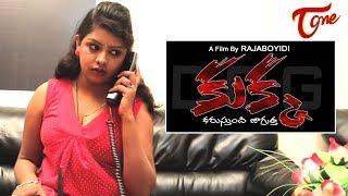 Kukka (కుక్క) | New Romantic Telugu Short Film | By Raja Boyidi