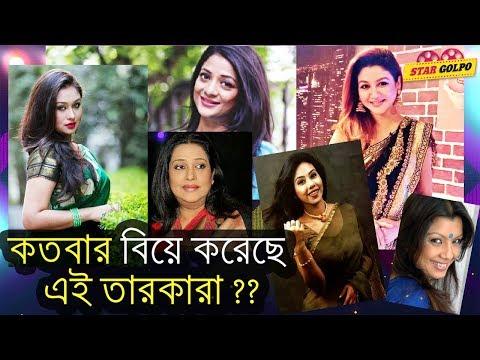 Xxx Mp4 দেখুন কতবার বিয়ে করেছে এই তারকারা Bangladeshi Actresses Bangla News 2017 3gp Sex