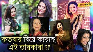 দেখুন, কতবার বিয়ে করেছে এই তারকারা | Bangladeshi Actresses Bangla News 2017
