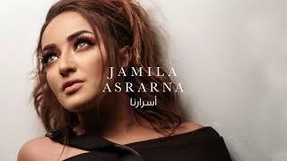 جميلة - أسرارنا   Jamila - Asrarna