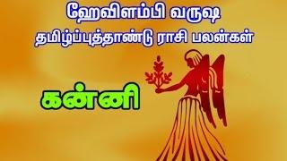 Tamil New Year Rasi palan -  Kanni Rasi  ( Virgo Sign) /  கன்னி  ராசி பலன்கள் 2017-18
