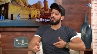 مقابلة اسماعيل تمر في برنامج    صباحات سودانية    قناة S24 في السودان
