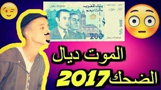 ملي كتجيب في النتيجة 2/20 أكيشوفها باباك __ Top Maroc Vine 2017