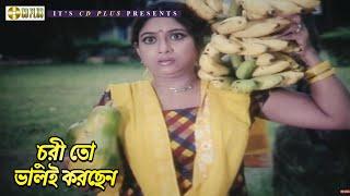 Funny Movie Scene ( খুশি পাকা পেঁপে খায় ) - Shakib Khan | Shabnur | Amar Swapno Tumi  | CD PLUS