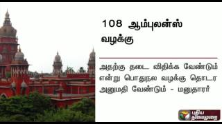 Chennai HC orders 108 ambulance workers not to stage strike