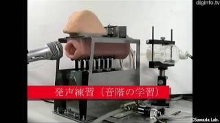 Talking Robot Mouth Mimics Human Speech #DigInfo