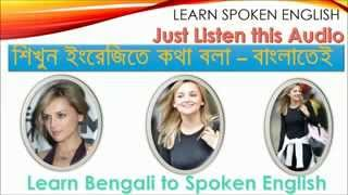 Spoken English Tutorial in Bengali - Rapid X Spoken English in Bengali