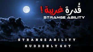 قصص : قُدره غريبة !