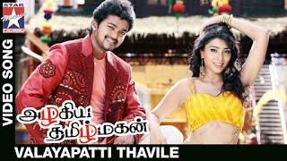 Azhagiya Tamil Magan Movie Songs HD | Valayapatti Thavile Video Song | Vijay | Shriya | AR Rahman