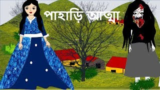 pahari atma - new ghost story in bengali 2018 ||  new bangla horror animation