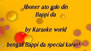 Jiboner Eto Gulo Din  Bappi Lahiri Karaoke -9126866203