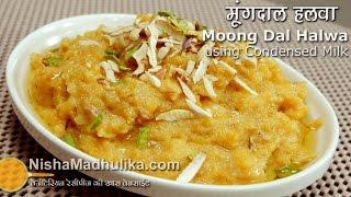 Moong Dal Halwa Recipe  | Instant Moong Dal Sheera | Easy Moong Dal Halva  using condensed milk