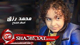 محمد رزق اصغر مجروح اغنية جديدة 2017 حصريا علي شعبيات Mohamed real sugar magroh