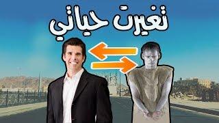 قصص واقعية : ( تغيرت حياتة بشكل كبير | شوفوا ايش كان السبب !!!)
