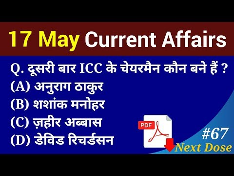 Next Dose #67 | 17 May 2018 Current Affairs | Current Affairs Questions | Daily Current Affairs