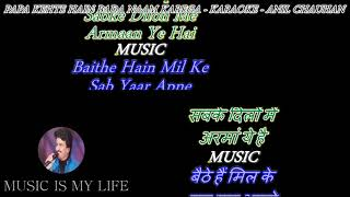 Papa Kehte Hain Bada Naam Karega - Karaoke With Lyrics Eng.& हिंदी
