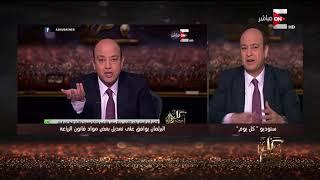 كل يوم ـ عمرو أديب يوجه رسالة لقناة الجزيرة: المعركة بقت واضحة وأنا قاعد لهم