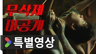 [일만명의 성자들] 무삭제 미공개 영상