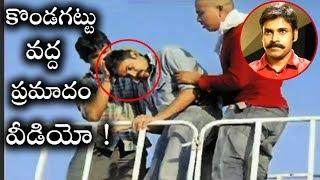 Pawan Kalyan Kondagattu Accident Video ! | కొండగట్టు లో పవన్ కళ్యాణ్ కి మిస్ అయిన ఆక్సిడెంట్ వీడియో!