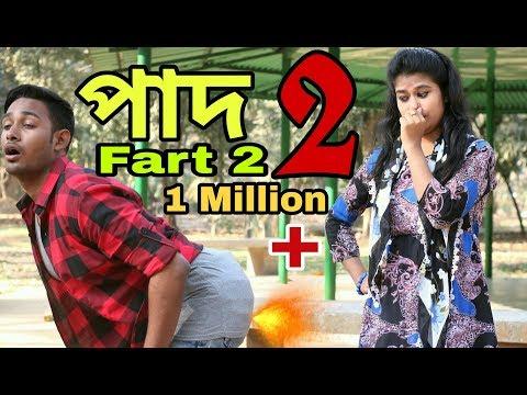 Xxx Mp4 Fart Fact 2 পাদ 2 Comedy Video 2018 Bangla Funny Video 2018 Tomato Boyzz 3gp Sex