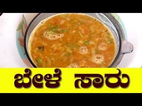 Xxx Mp4 Bele Saaru Saaru Recipe In Kannada Togari Bele Saaru Bele Sambar Recipe In Kannada Dal Recipe 3gp Sex