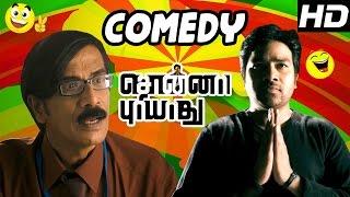 Sonna Puriyathu Tamil Movie Comedy Scenes | Part 3 | Shiva | Vasundhara | Manobala | Blade Shankar