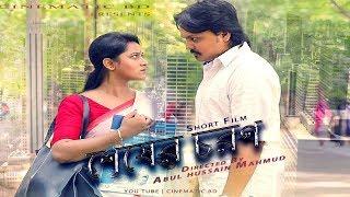 Seser Choron | Pohela Boishakh Short Film |  cinematic | A H Mahmud | With English Subtitle