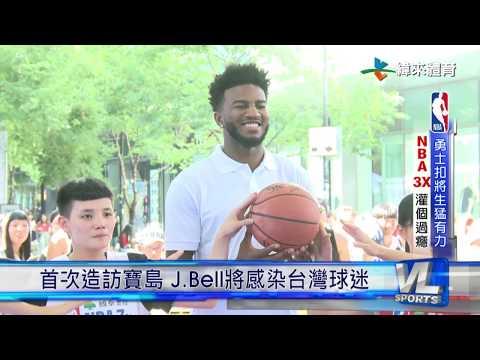 Xxx Mp4 7 20 菜鳥冠軍造訪寶島 Jordan Bell擔任NBA 3X灌籃大賽評審 3gp Sex