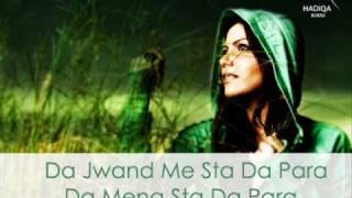 Lyrics - Jaanan by Hadiqa Kiyani