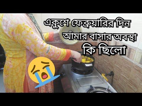 Xxx Mp4 একুশে ফেব্রুয়ারির দিনটি আমাদের কেমন কাটলো Bangladeshi Vlogger Nur 3gp Sex