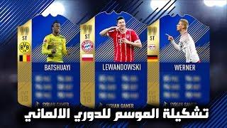 فيفا18: تشكيلة الموسم للدوري الالماني ...! طاقات مجنونة 🔥🔥 !...    FIFA18