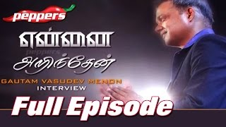 Interview with Kollywood Personalities - 30 Minutes With Us - Gautham Vasudev Menon Interview - 30 Minutes With Us - February 14, 2015
