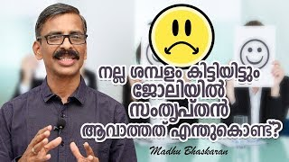 Salary and incentives are not the job satisfaction factors- Malayalam Management speech