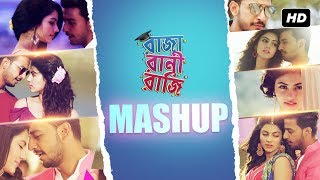 Raja Rani Raji Mashup | Latest Bengali Movie Songs | Bonny | Rittika | SVF Music