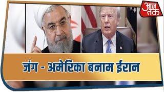 जंग - अमेरिका बनाम ईरान : कहीं सचमुच जंग शुरू ना हो जाए   देखिये Vardaat Shams Tahir Khan के साथ
