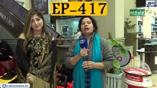 Bhoojo To Jeeto - Part 01 - This Lady Is Today