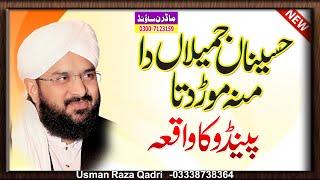 Hafiz Imran Aasi Ogoki Mehfil By Modren Sound 0300-7123159