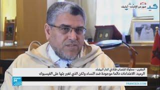 ماذا قال مصطفى الرميد عن الاعتداء الجنسي على قاصر في المغرب؟