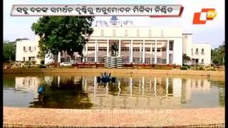 Special session of Odisha Assembly tomorrow