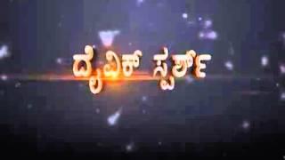 Word of God By Rev.Fr Anil Kiran Fernandes SVD at Divine Call Centre Mulki