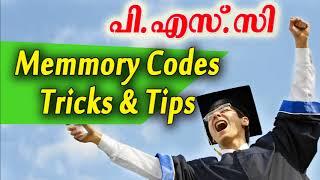 PSC ചോദ്യോത്തരങ്ങളിലൂടെ.ep# 115 memmory codes | kerala psc  solved questions