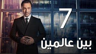 Bein 3almeen  EP07 |  مسلسل بين عالمين - الحلقة السابعة