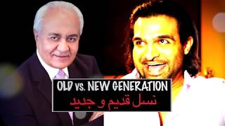 OLD vs  NEW GENERATION Persians